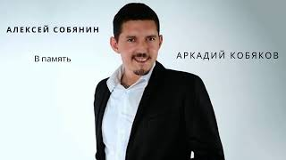 Алексей Собянин песни гитара вокал