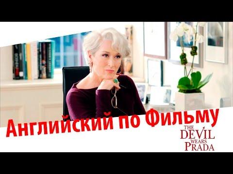 Английский Язык по Фильмам. The Devil Wears Prada - Диалоги из Дьявол носит Prada