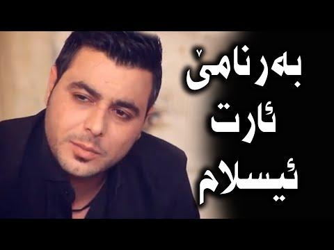 Islam Zaxoyi ART Duhok Tv