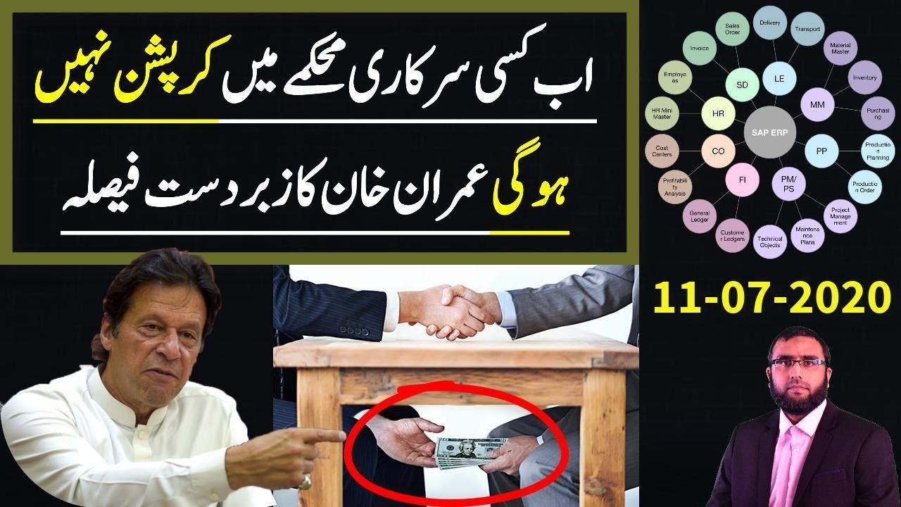 **No More Corruption Possible In Pakistan** As PM Imran Khan Takes Steps || Waqar Malik Live