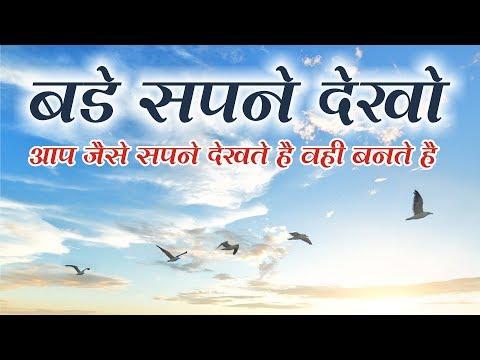 Bade Sapne Dekho Motivational Video In Hindi | Dream Big Motivational | Swayam Motivation