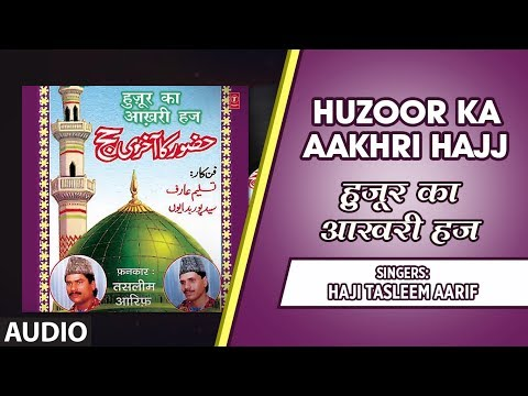► हुज़ूर का आखरी हज : Full Audio Song || Haji Tasleem Aarif || T-Series Islamic Music Mp3