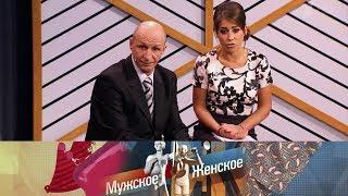 Мужское / Женское. Вответе заФедю. Выпуск от13.07.2017