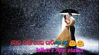 Download Sei barsha sei rati odia album hits. whats app status style MP3 song and Music Video