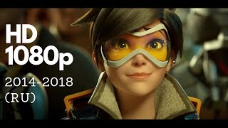 Overwatch-ВСЕ КОРОТКОМЕТРАЖКИ 2014-2018 (RU) 1080p