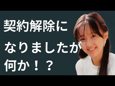 消えた芸能人になるかも?高橋由美子さん所属事務所をクビ?【動画ぷらす】