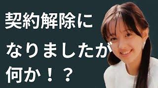 消えた芸能人になるかも?高橋由美子さん所属事務所をクビ?【動画ぷら...