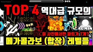 TOP4 역대급 규모의 메가콜라보(합작) 레벨들!   top 시리즈 [ 지오메트리 대시 ]
