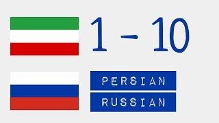 Числа от 1 до 10  - Персидский язык - Русский язык