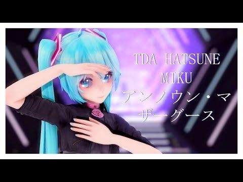 MMD TDA Hatsune Miku - Unknown Mother Goose / アンノウン・マザーグース