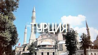 ТУРЦИЯ: Стамбул/Бодрум ❖ Краткий обзор(Буду рада, если вы подпишитесь на мой канал, поставите Мне Нравится и останетесь со мной! ◁ К сожалению,..., 2015-10-13T07:57:20.000Z)