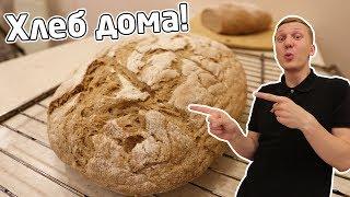 ХЛЕБ ДОМАШНИЙ В ДУХОВКЕ - рецепт вкусного ржаного хлеба, чёрный хлеб
