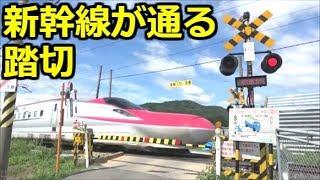 新幹線が通る踏切と新幹線の連結を見てきました。 Akita Shinkansen
