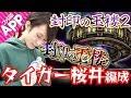 【モンスト】タイガー桜井が 封印の玉楼2 攻略パーティーを紹介!
