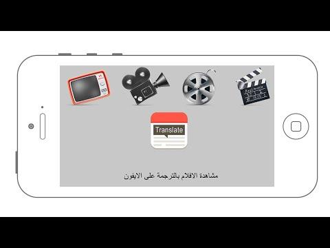 كيفية تشغيل الافلام بالترجمة على الايفون والايباد