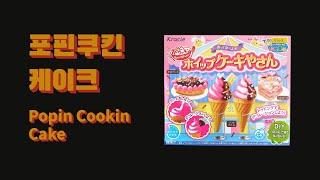 [4K] 포핀쿠킨 케이크 (Funny Cake Hous…