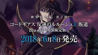 『コードギアス 反逆のルルーシュⅡ 叛道』Blu-ray<特装限定版>発売告知第2弾15秒