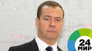 Медведев провел встречу с Рахмоном в Душанбе - МИР 24