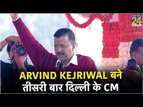 Arvind Kejriwal बने तीसरी बार दिल्ली के CM, 6 मंत्रियों के साथ ली शपथ