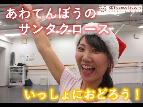 サンタクロース の ダンス ぼう あわてん あわてんぼうのサンタクロース: 二木紘三のうた物語
