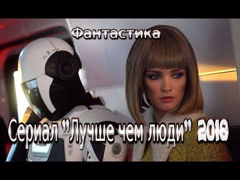 Сериал Лучше, чем люди 2018 фантастический фильм 16 серий на Start Трейлер-анонс | Россия
