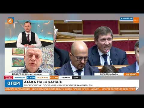 Атака на «4 канал»: Бужанський вчергове показує свою проросійську позицію, - Подорожній (16.02)