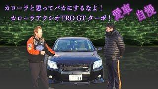 普通のカローラじゃないぞ!アクシオTRD GTターボ!取材シリーズ!Vol.173