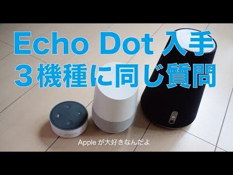 Echo Dotやっと入手!開封セットとGoogle Home・LINE WAVEと同じ質問などで比べてみた。
