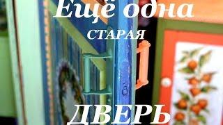 Реставрация ЕЩЁ ОДНОЙ старой ДАЧНОЙ двери за 1 день!!! ;)
