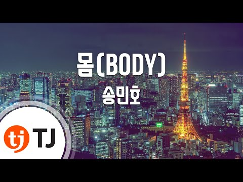 [TJ노래방] 몸(BODY) - 송민호(MINHO) / TJ Karaoke