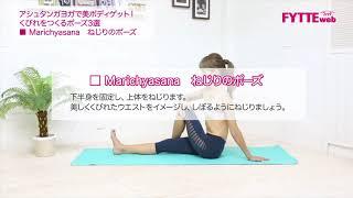 【ヨガ動画】花田美恵子さんが教える!くびれをつくる「ねじりのポーズ」 花田美恵子 検索動画 15