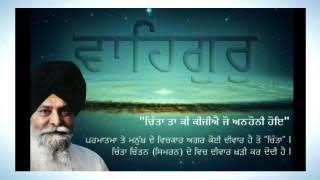 Katha Giani Sant Singh Ji Maskeen Chinta Ta Ki Kijeeay Part 1