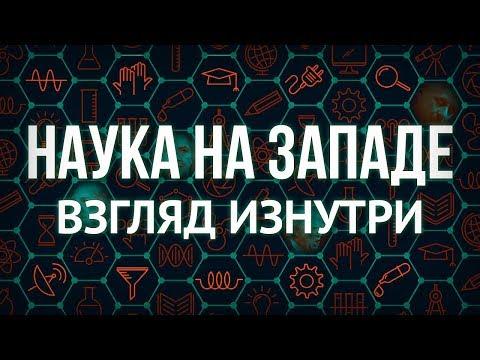 Дмитрий Перетолчин. Александра Бернадотт. Либо развитие науки, либо Россия уйдёт в небытие