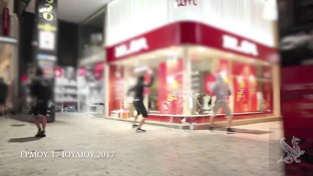 Πρωτοφανείς βανδαλισμοί σε καταστήματα στην Ερμού - YouTube b5efb209556