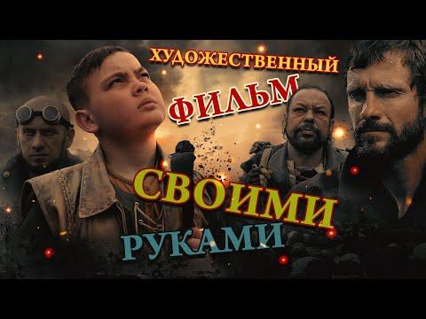 """Художественный фильм """"Замысел"""" сделан Своими Руками"""