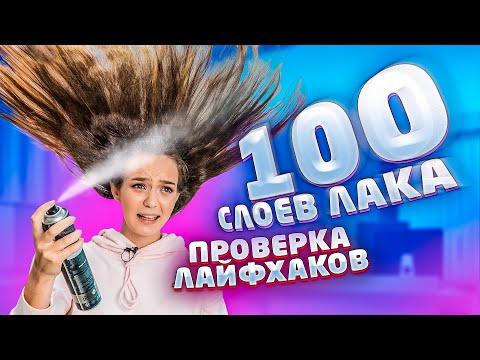 ЛИШИЛАСЬ ВОЛОС при ПРОВЕРКЕ ЛАЙФХАКОВ 😭 // 100 СЛОЕВ ЛАКА ДЛЯ ВОЛОС