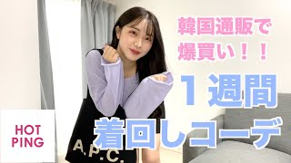 【1週間コーデ】韓国通販で爆買いして1週間着回しコーデ!!!!
