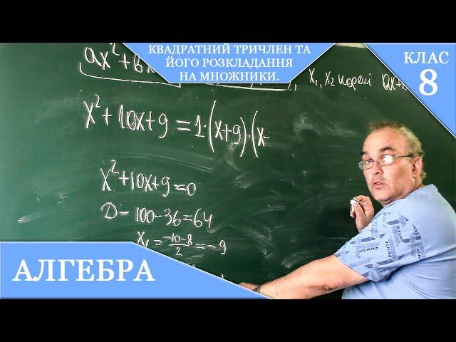 8 клас. Алгебра.  Квадратний тричлен та його розкладання на множники.