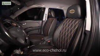 видео Чехлы КИА Спортейдж (ЭКОкожа + перфорация) белые кирпичи