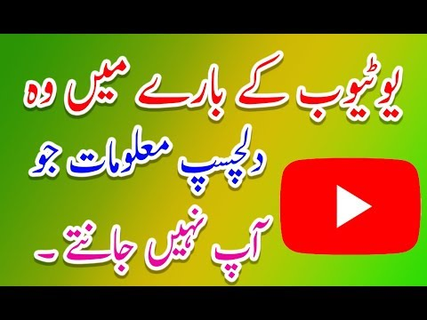 Youtube ke bare main chand dilchasp maloomat || Some interesting facts  about YouTube!