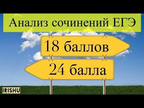 18 И 24 БАЛЛА ЗА СОЧИНЕНИЕ ЕГЭ - АНАЛИЗ [IrishU]