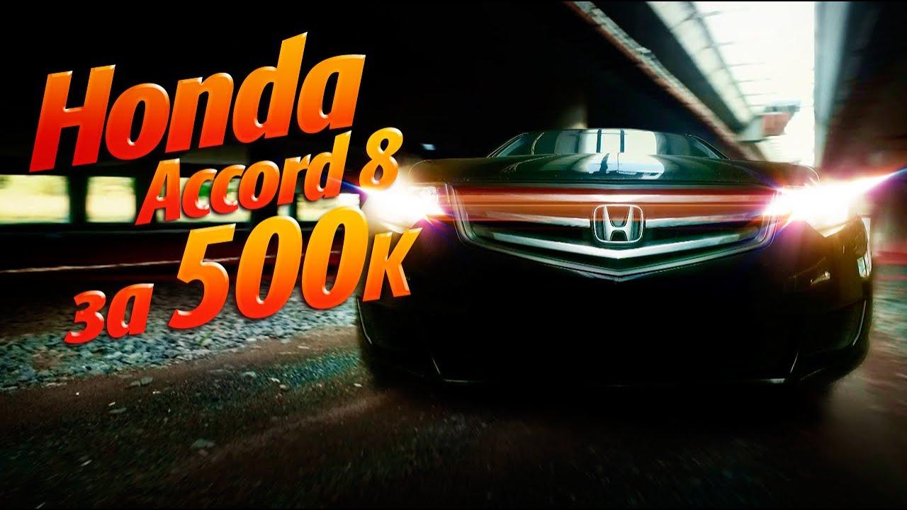 Honda Accord 8  спустя 12 лет и пробегом полмиллиона...
