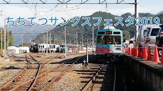 【秩父鉄道創立120周年記念イベント】ちちてつサンクスフェスタ2019の様子