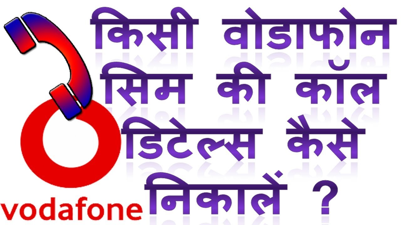 किसी भी मोबाइल नंबर की SMS and Call