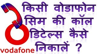 How to get vodafone call details in Hindi | Vodafone sim ki call history kaise nikale
