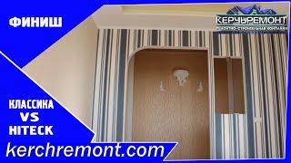 Ремонт 3х-комнатных квартир панельных домов в г. Керчи от компании КЕРЧЬ РЕМОНТ
