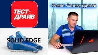 Тест-драйв Solid Edge. Новое поколение технологий проектирования | Роман Саляхутдинов