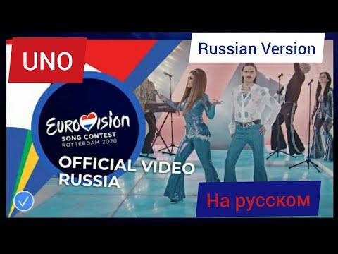 Little Big - UNO На Русском Russian Version Eurovision 2020 Russia  Евровидение 2020 Россия кавер