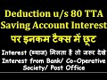 Section 80TTA for A.Y 2020-21| Tax Deduction for Interest of Saving Bank A/c under Section 80TTA