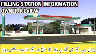 Petrol Pump Business  | Filling Station | How Much Profit & Loss ? | Must Watch